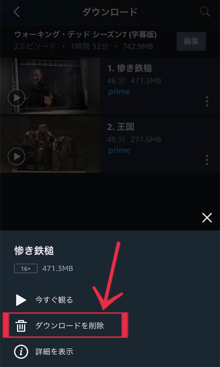 Amazonプライムビデオでダウンロードした動画を削除する方法2