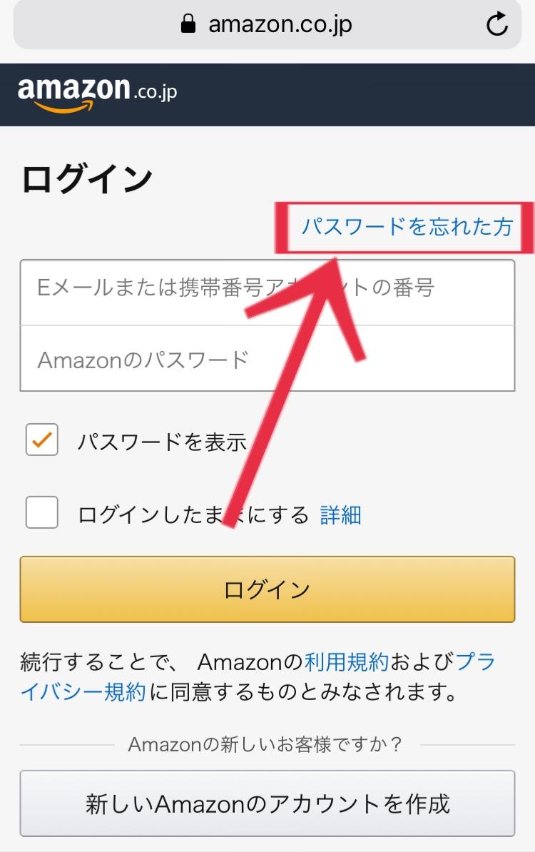 Amazonプライムビデオのパスワードを忘れた場合の対処法