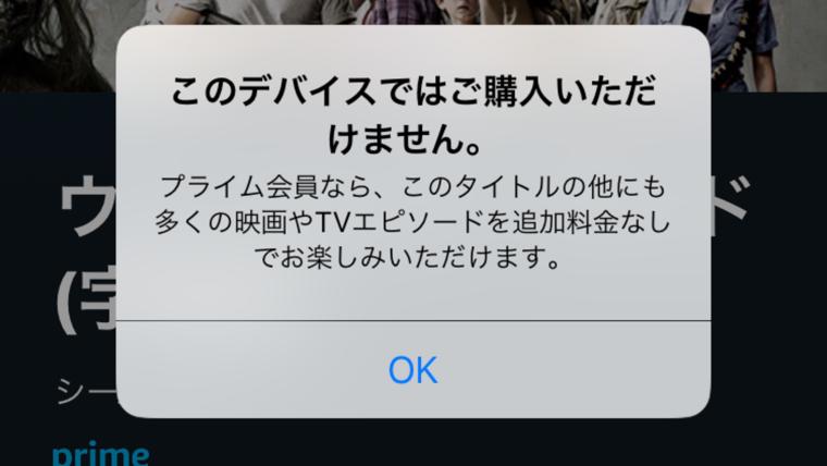このデバイスでは購入できません