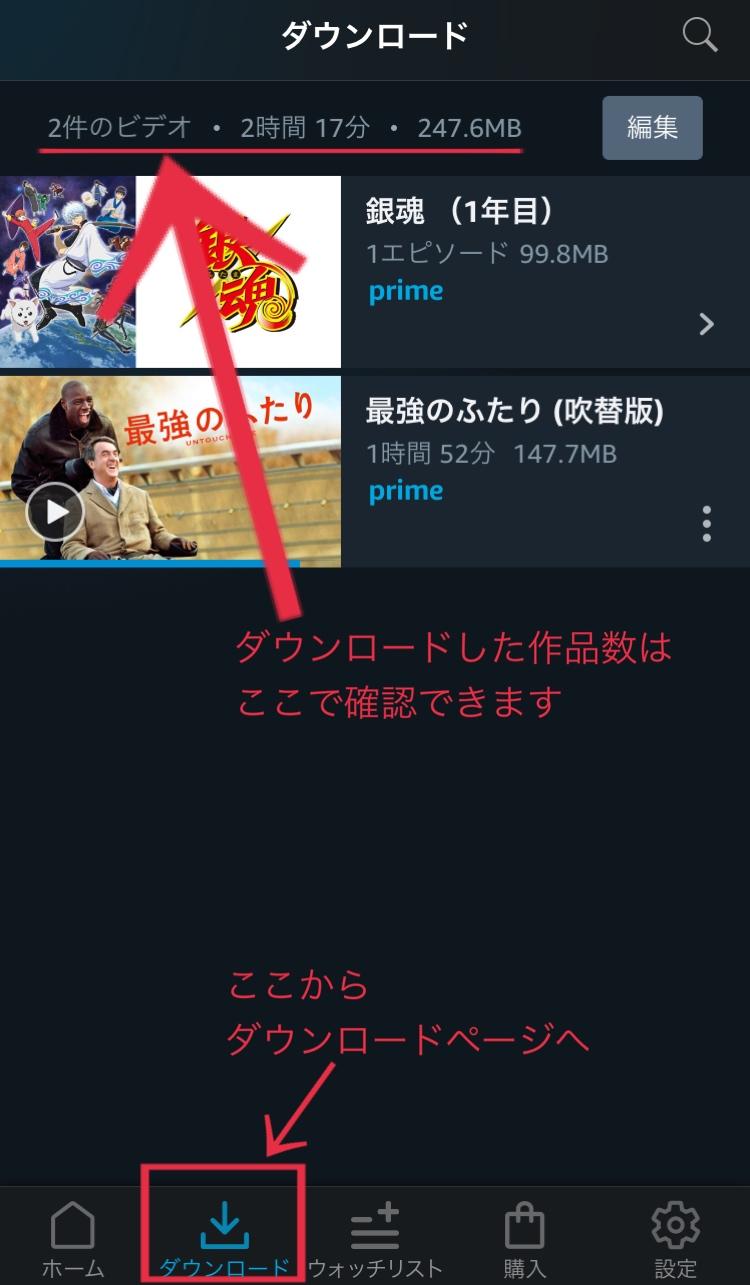 Amazonプライムビデオでダウンロード動画の数を確認する方法