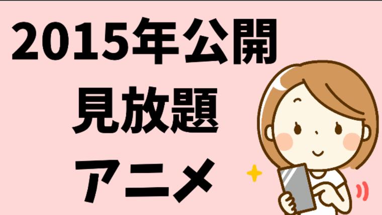 2015年公開のAmazonプライムビデオ見放題アニメ