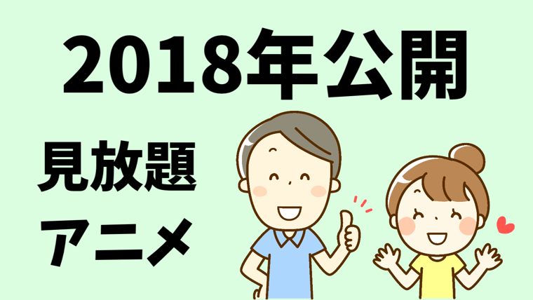 2018年公開のAmazonプライムビデオ見放題アニメ