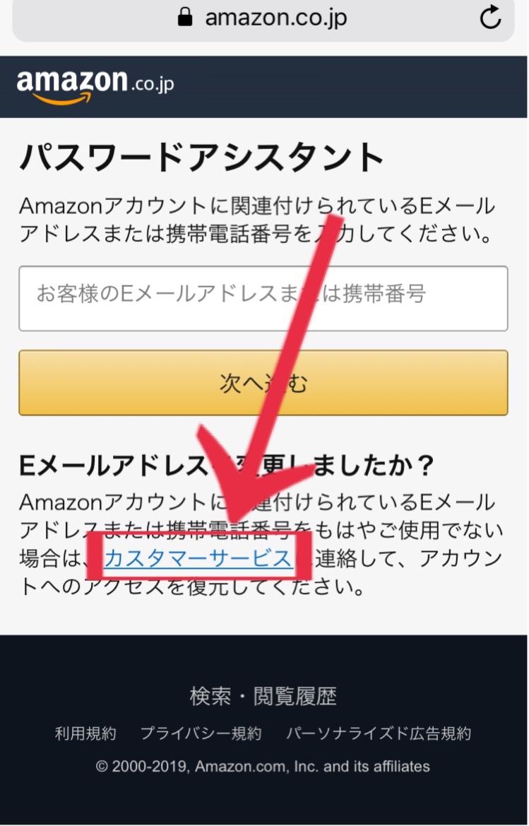 Amazonプライムビデオの問い合わせ方法