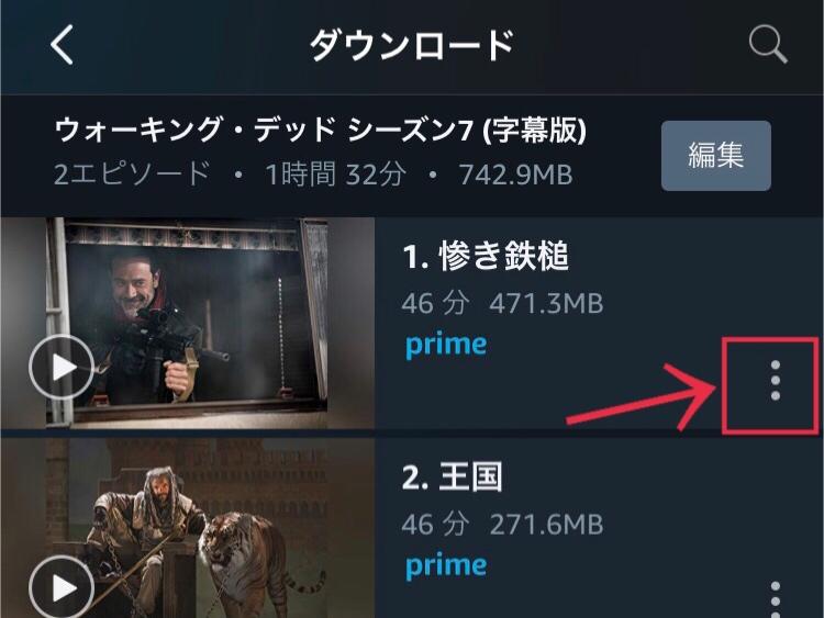 Amazonプライムビデオでダウンロードした動画を削除する方法1