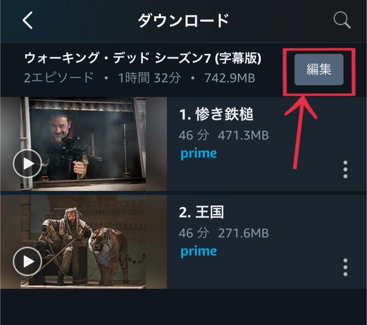 Amazonプライムビデオでダウンロードした動画を一括で削除する方法1