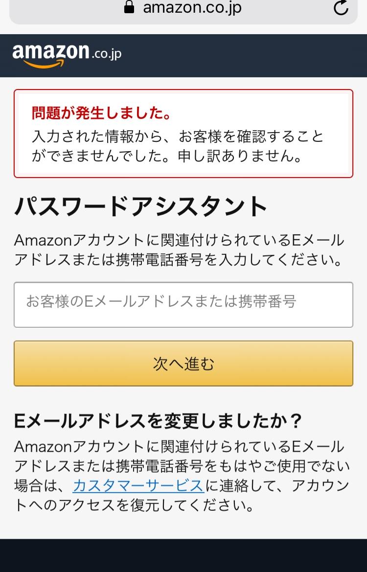 Amazonプライムに登録された情報ではない場合の画面