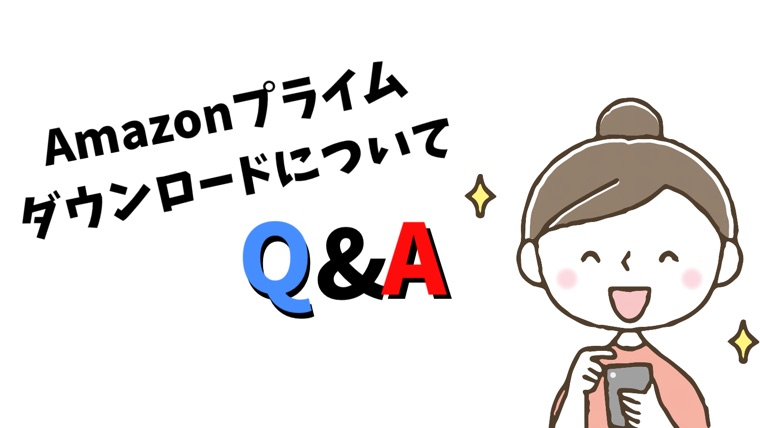 Amazonプライムビデオの動画ダウンロードについての質問と答え