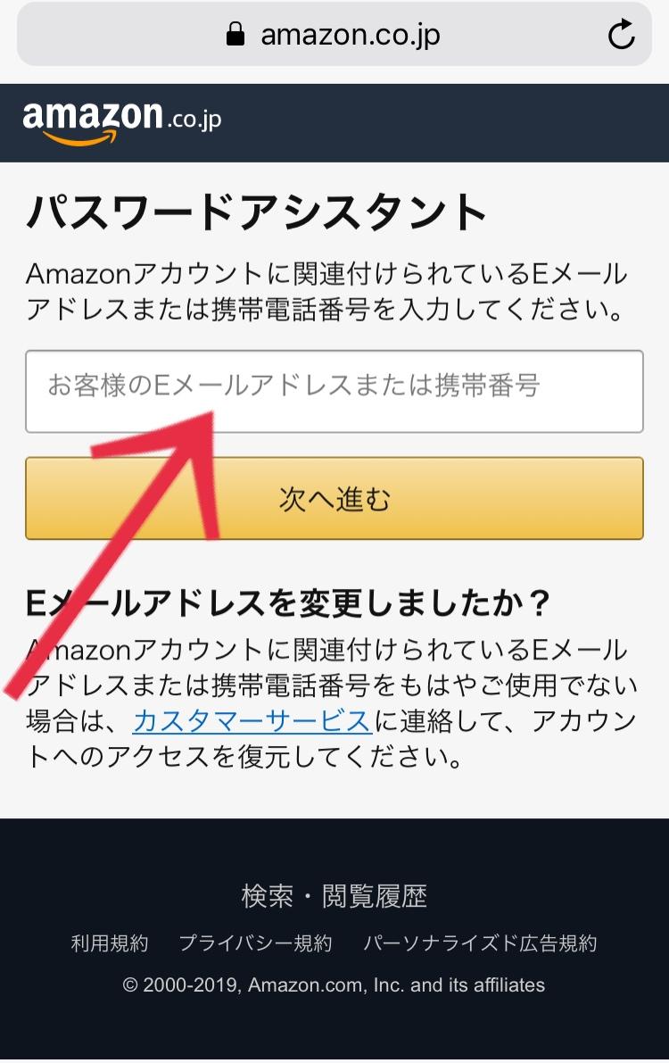 Amazonプライムビデオのメールアドレス確認方法