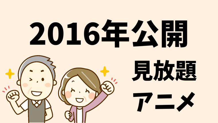 2016年公開のAmazonプライムビデオ見放題アニメ