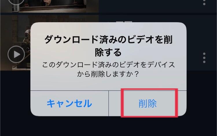 Amazonプライムビデオでダウンロードした動画を削除する方法3
