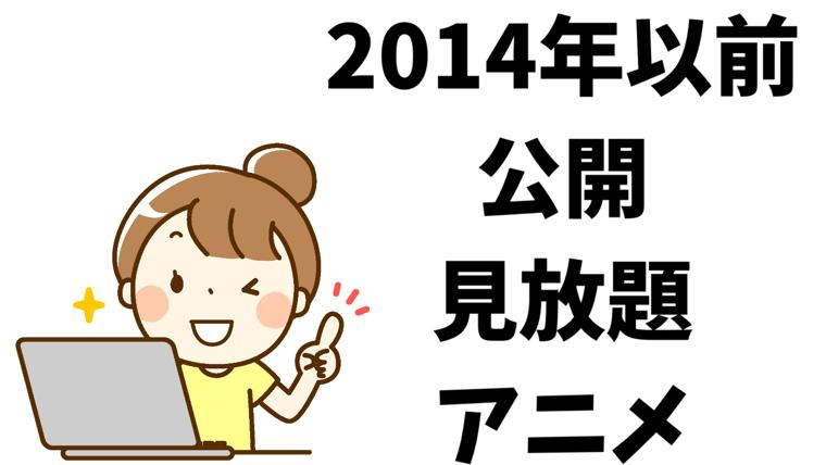 2014年以前公開のAmazonプライムビデオ見放題アニメ