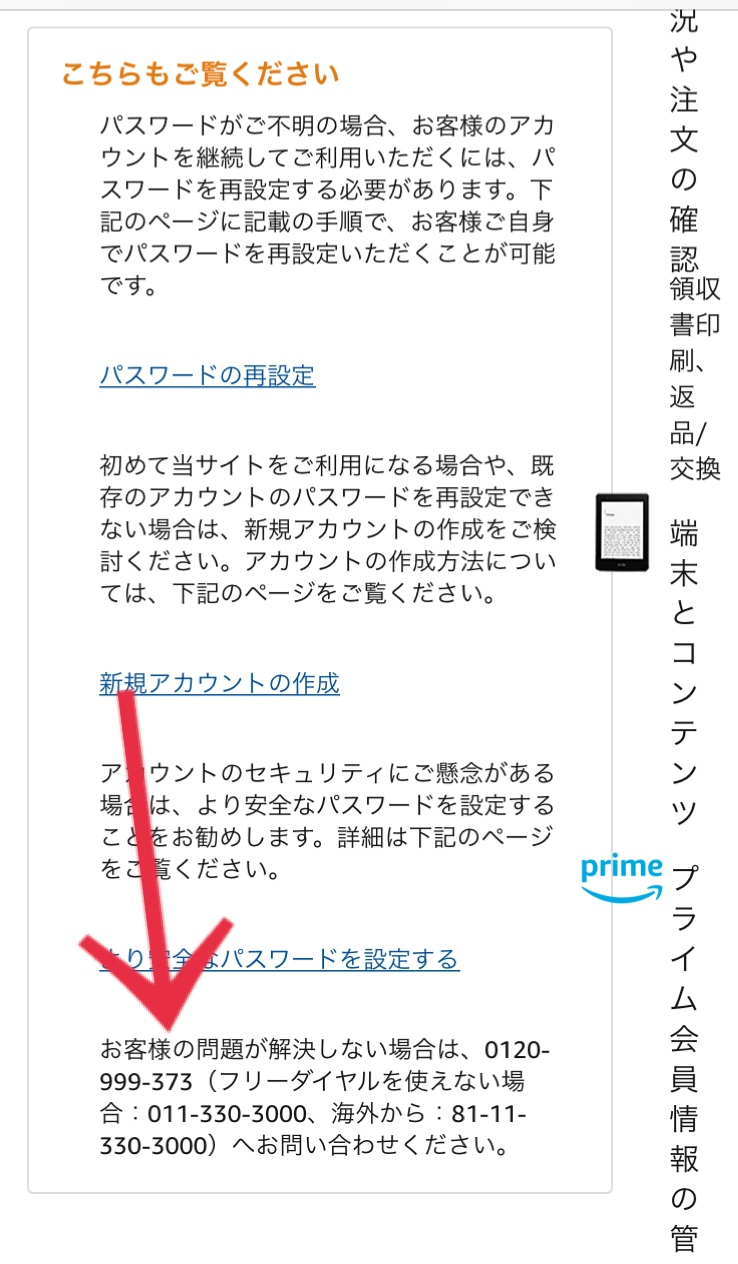 Amazonカスタマーサポートの問い合わせ番号