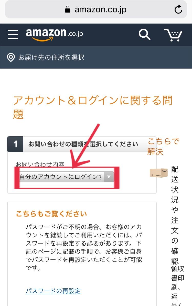 Amazonのアカウントにログインできない時の対処法