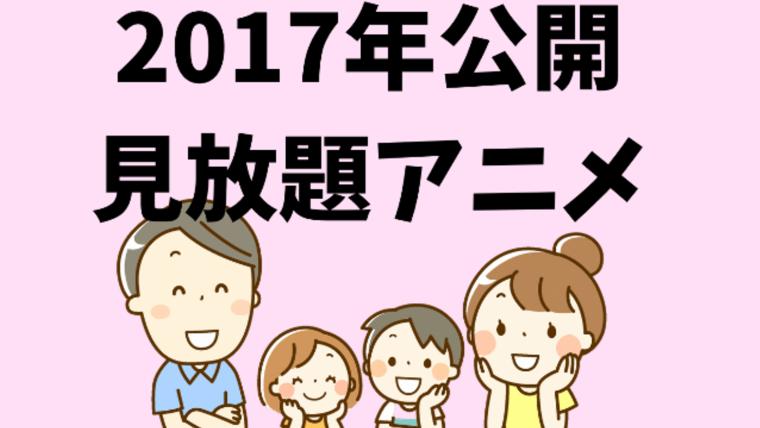 2017年公開のAmazonプライムビデオ見放題アニメ