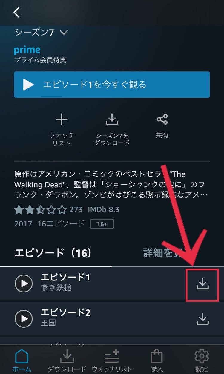 プライムビデオでエピソードごとに動画をダウンロードする方法