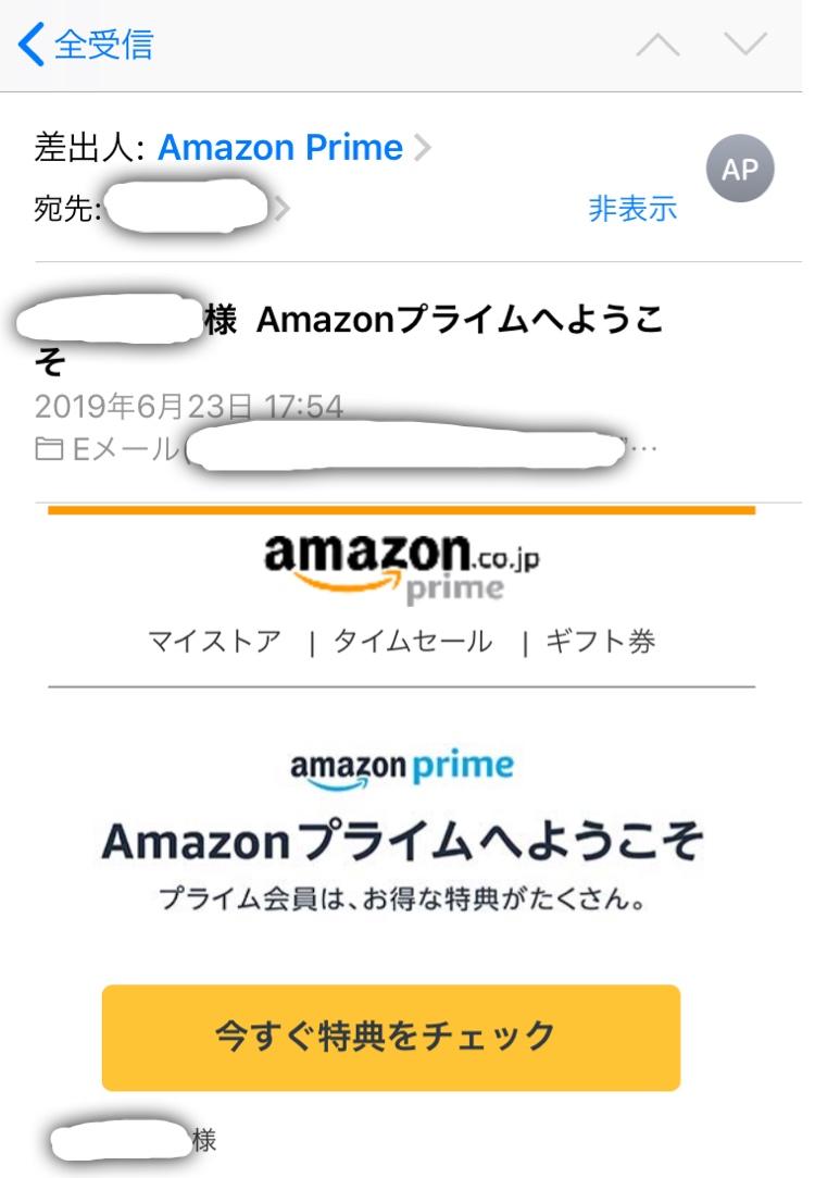 Amazonプライムビデオの会員登録後のメール
