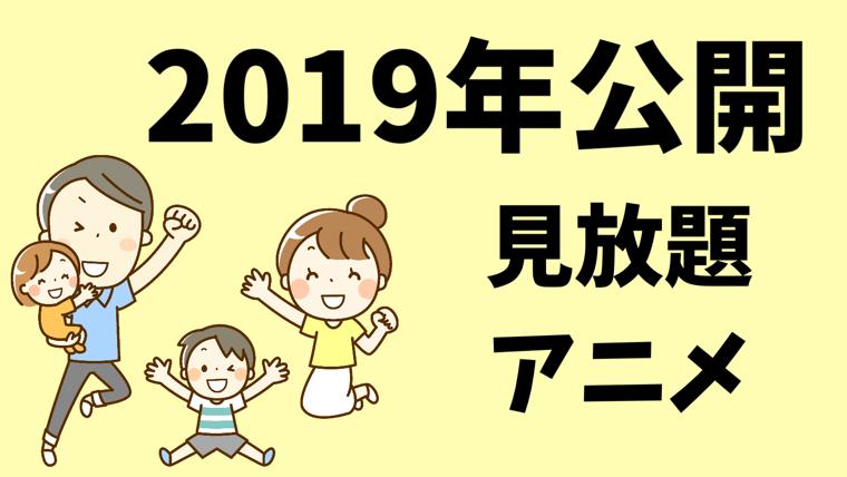 2019年公開のAmazonプライムビデオ見放題アニメ