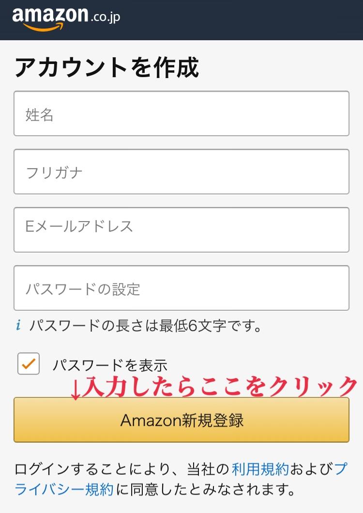 Amazonで新しくアカウントを登録する方法