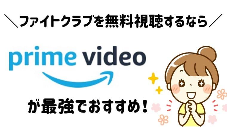 映画ファイトクラブを無料視聴できるAmazonプライムビデオ