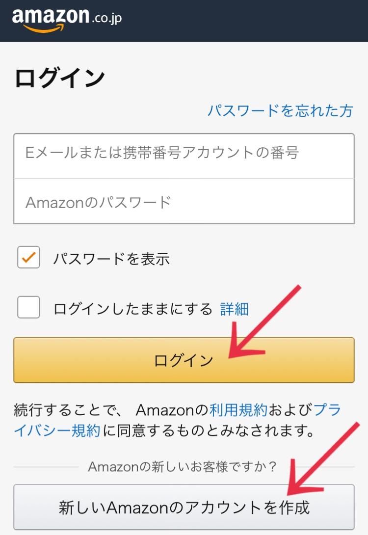 Amazonプライムビデオに登録する方法