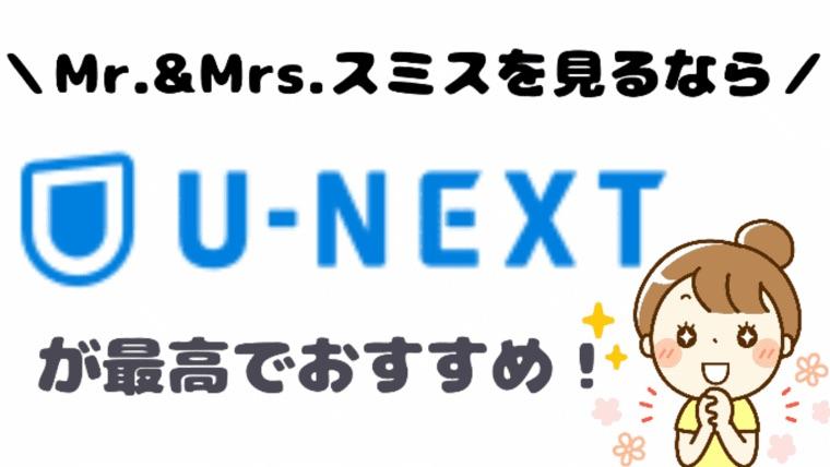Mr.&Mrs.スミスを無料視聴できるのはU-NEXT