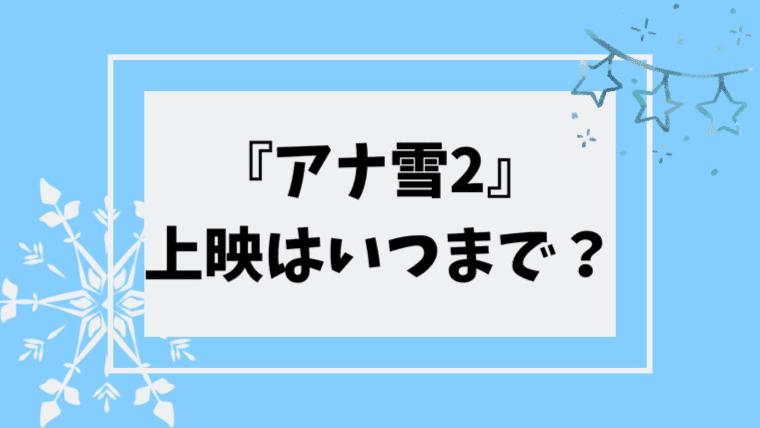 アナ 雪 2 上映
