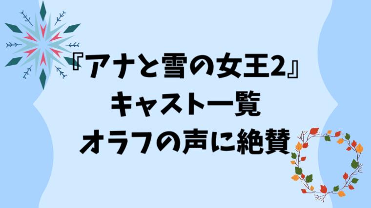 アナ雪2 声優 日本語