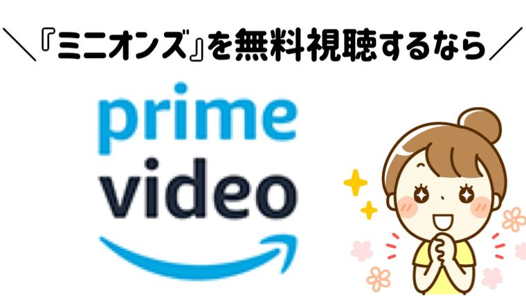ミニオンズを無料視聴できるAmazonプライムビデオ