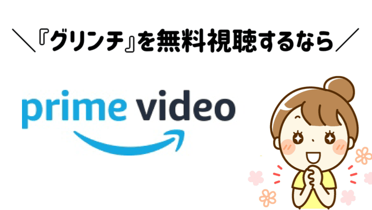 アニメ版グリンチを無料視聴できるプライムビデオ