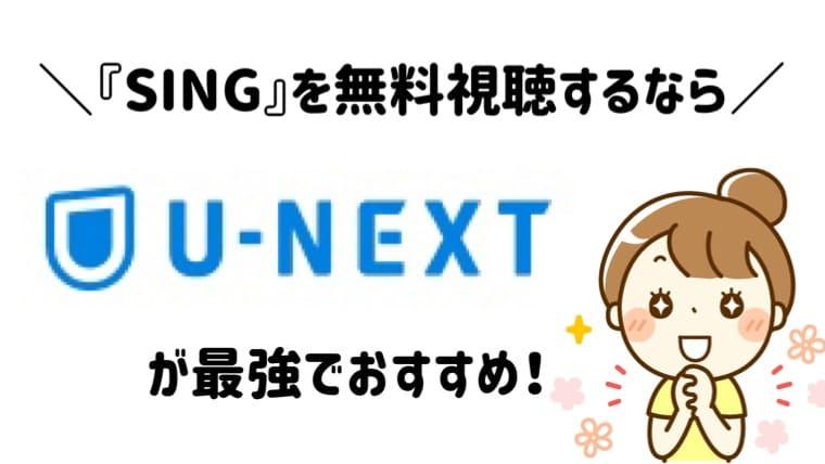 映画SING/シングを無料視聴できるU-NEXT