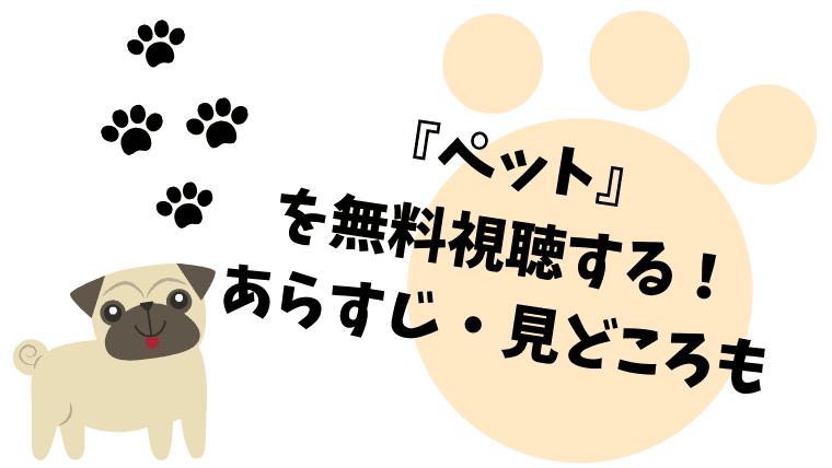 吹き替え 語 日本 映画 ペット 動画