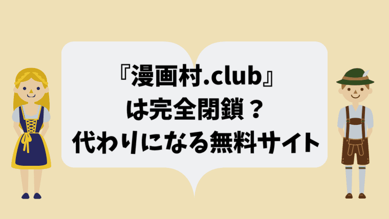 村 club まんが