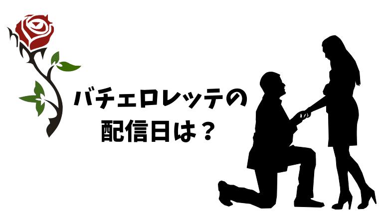 バチェロレッテジャパンの放送日