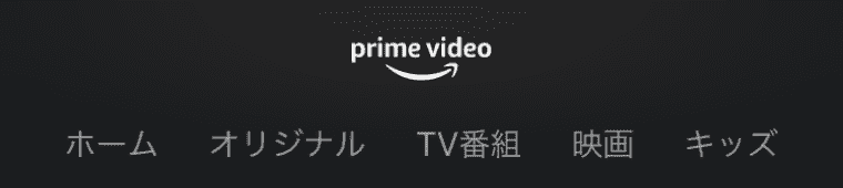 Amazonプライムビデオの動画ジャンル